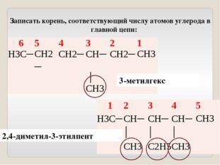 3-метилгексан 2,4-диметил-3-этилпентан Определить суффикс, по характеру связ