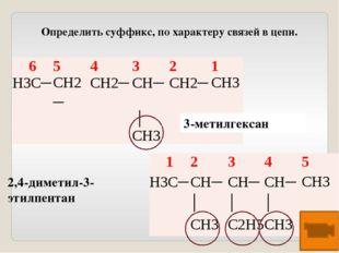 Дайте название предложенным формулам веществ Н3С─ СН─ СН2─ СН─ С≡ СН │ │ СН3
