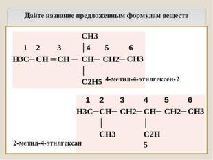 Цель: Изучить алгоритм ИЮПАК. Научиться составлять названия органических сое