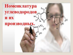 Номенклатура углеводородов и их производных.