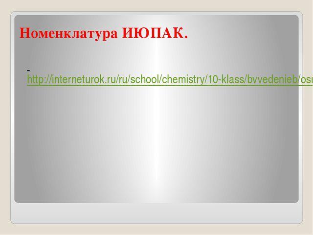 Номенклатура ИЮПАК. http://interneturok.ru/ru/school/chemistry/10-klass/bvved...