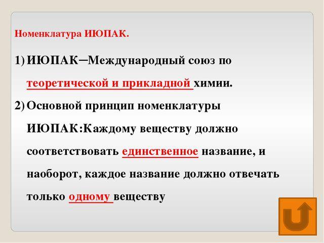 Номенклатура ИЮПАК. ИЮПАК─Международный союз по теоретической и прикладной хи...