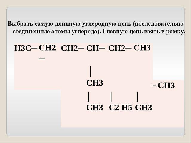 Выбрать самую длинную углеродную цепь (последовательно соединенные атомы угле...