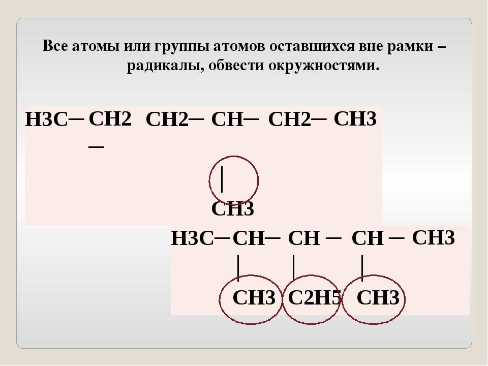Если все связи главной цепи – одинарны, то пронумеровать ее с той стороны, к...