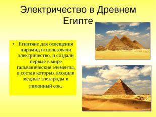 Электричество в Древнем Египте Египтяне для освещения пирамид использовали эл