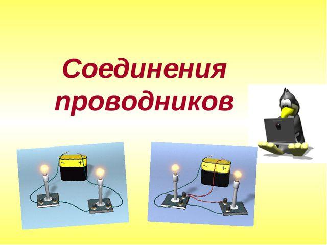 Соединения проводников