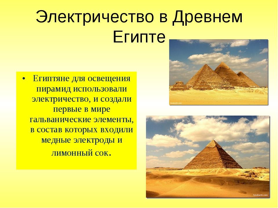 Электричество в Древнем Египте Египтяне для освещения пирамид использовали эл...
