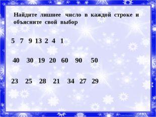 Найдите лишнее число в каждой строке и объясните свой выбор 5 7 9 13 2 4 1 40