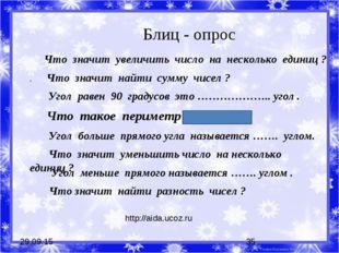 * http://aida.ucoz.ru * Блиц - опрос Что значит увеличить число на несколько