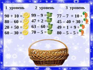 1 уровень 2 уровень 3 уровень 90 + 10 = 80 – 60 = 20 + 50 = 60 – 30 = 100 20