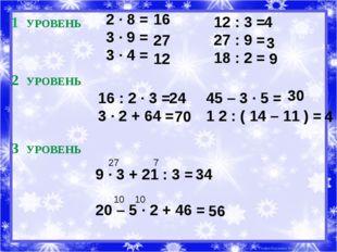 1 УРОВЕНЬ 2 · 8 = 3 · 9 = 3 · 4 = 12 : 3 = 27 : 9 = 18 : 2 = 2 УРОВЕНЬ 16 : 2