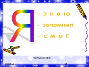 * http://aida.ucoz.ru * Рожко Наталья Викторовна
