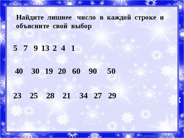 Найдите лишнее число в каждой строке и объясните свой выбор 5 7 9 13 2 4 1 40...