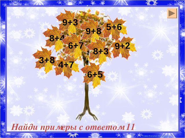 Найди примеры с ответом 11 Рожко Наталья Викторовна