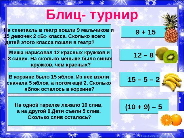 Блиц- турнир На спектакль в театр пошли 9 мальчиков и 15 девочек 2 «Б» класса...