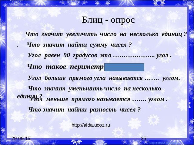 * http://aida.ucoz.ru * Блиц - опрос Что значит увеличить число на несколько...