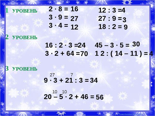1 УРОВЕНЬ 2 · 8 = 3 · 9 = 3 · 4 = 12 : 3 = 27 : 9 = 18 : 2 = 2 УРОВЕНЬ 16 : 2...