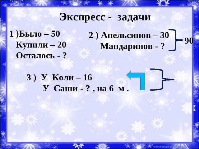 Экспресс - задачи 1 )Было – 50 Купили – 20 Осталось - ? 2 ) Апельсинов – 30 М...