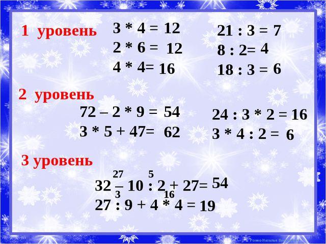 1 уровень 3 * 4 = 2 * 6 = 4 * 4= 21 : 3 = 8 : 2= 18 : 3 = 2 уровень 72 – 2 *...