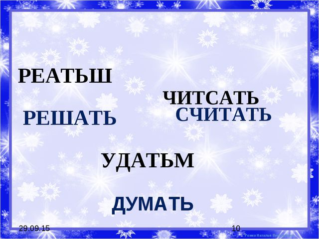* * РЕАТЬШ РЕШАТЬ ЧИТСАТЬ СЧИТАТЬ УДАТЬМ ДУМАТЬ Рожко Наталья Викторовна