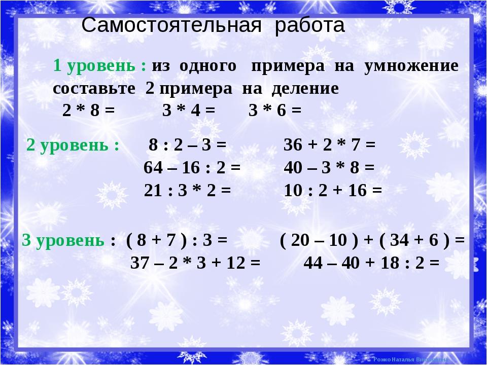 Самостоятельная работа 1 уровень : из одного примера на умножение составьте 2...