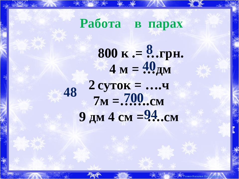 Работа в парах к .= …грн. 4 м = …дм суток = ….ч 7м =…….см 9 дм 4 см = ….см 8...