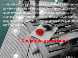 Свободный микрофон В одном из крупных городов России юные влюбленные, загнан