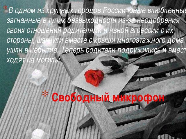 Свободный микрофон В одном из крупных городов России юные влюбленные, загнан...