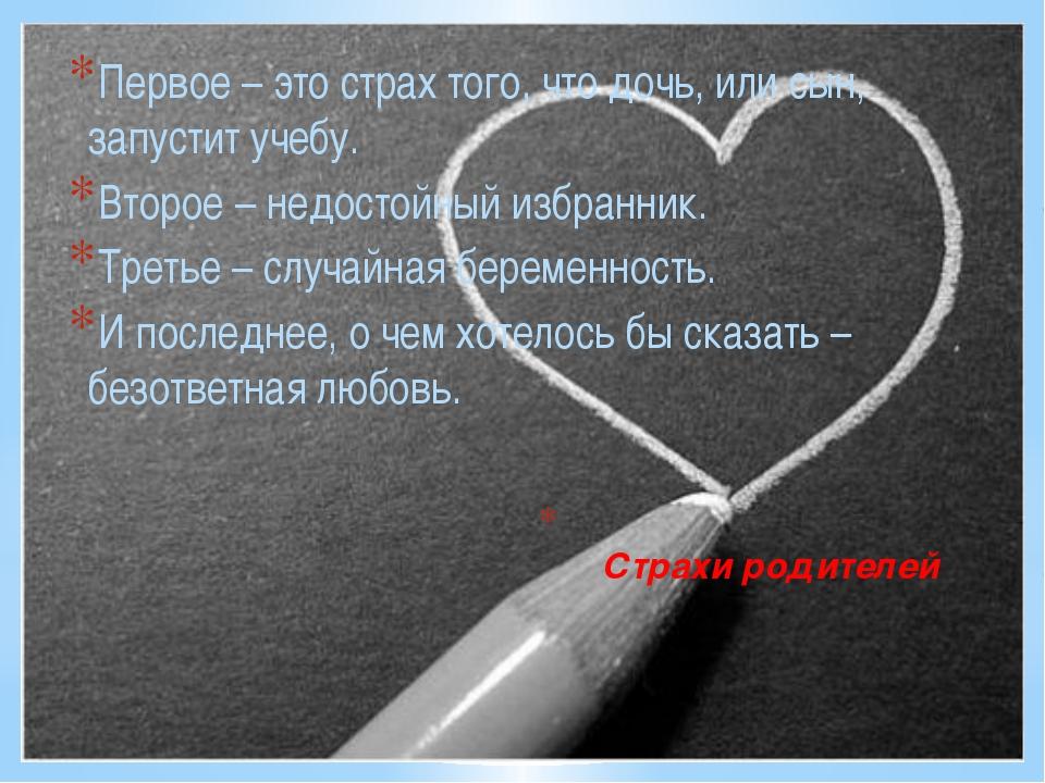 Страхи родителей Первое – это страх того, что дочь, или сын, запустит учебу....