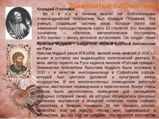 Клавдий Птолемей Во II в. н.э. в течение многих лет библиотекарем Алекса