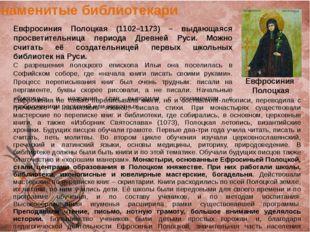 Знаменитые библиотекари Евфросиния Полоцкая (1102–1173) – выдающаяся просвет