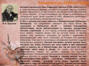 Великий баснописец Иван Андреевич Крылов (1769–1844) родился в семье армейско