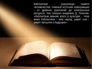 Библиотеки - хранилища памяти человечества, главный источник информации - от