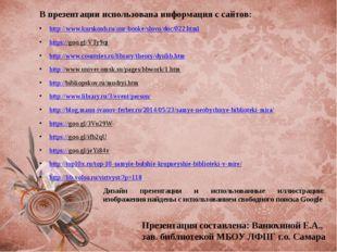 Презентация составлена: Ванюхиной Е.А., зав. библиотекой МБОУ ЛФПГ г.о. Самар