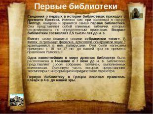 Первые библиотеки Сведения о первых в истории библиотеках приходят с древнего