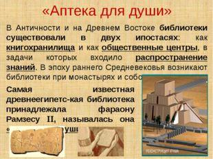 «Аптека для души» В Античности и на Древнем Востоке библиотеки существовали в