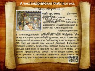 В Александрийской библиотеке были собраны все загадки историицивилизаций др