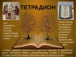 Готовую рукопись переплетали в прочный переплет из деревянных досок. Обтянуты