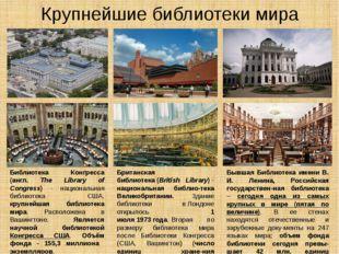 Крупнейшие библиотеки мира Бывшая Библиотека имени В. И. Ленина, Российская г