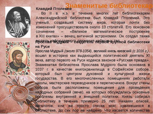 Клавдий Птолемей Во II в. н.э. в течение многих лет библиотекарем Алекса...