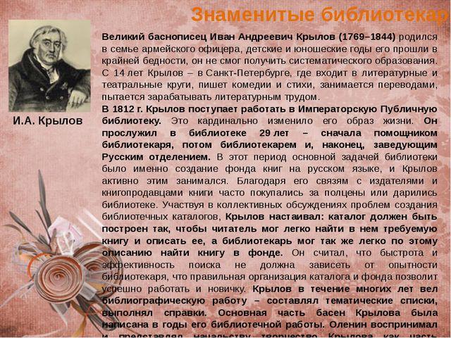 Великий баснописец Иван Андреевич Крылов (1769–1844) родился в семье армейско...