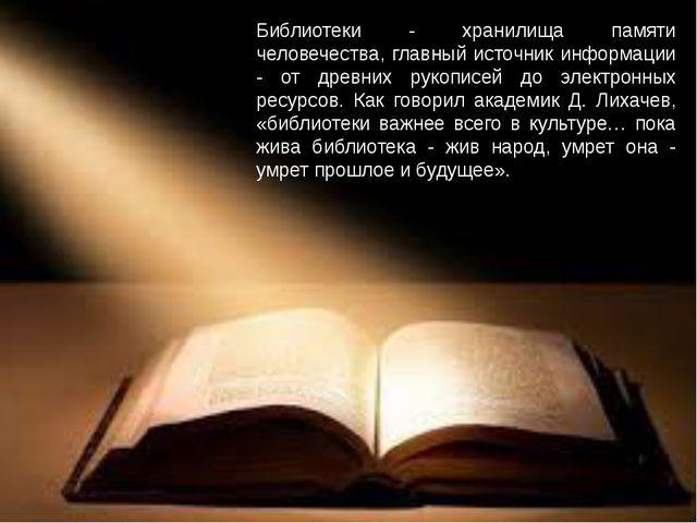 Библиотеки - хранилища памяти человечества, главный источник информации - от...