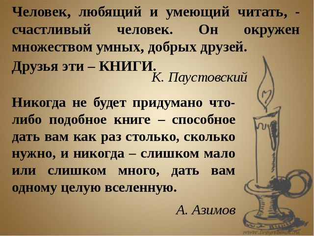 Человек, любящий и умеющий читать, - счастливый человек. Он окружен множество...