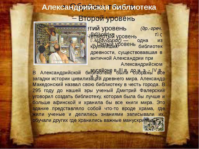 В Александрийской библиотеке были собраны все загадки историицивилизаций др...