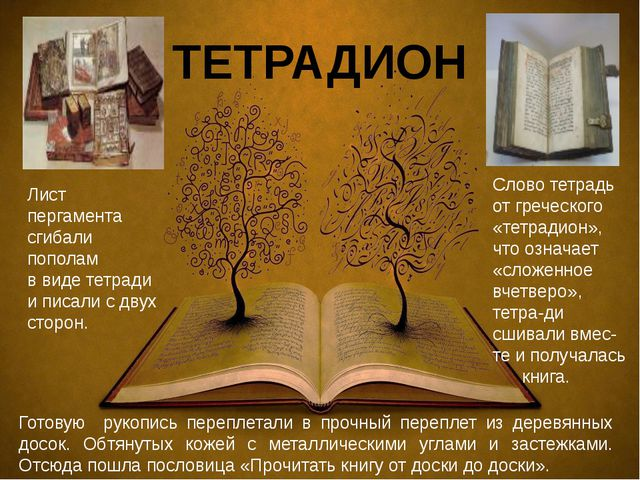 Готовую рукопись переплетали в прочный переплет из деревянных досок. Обтянуты...