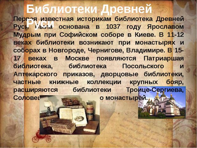 Первая известная историкам библиотека Древней Руси была основана в 1037 году...