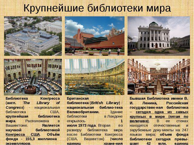Крупнейшие библиотеки мира Бывшая Библиотека имени В. И. Ленина, Российская г...