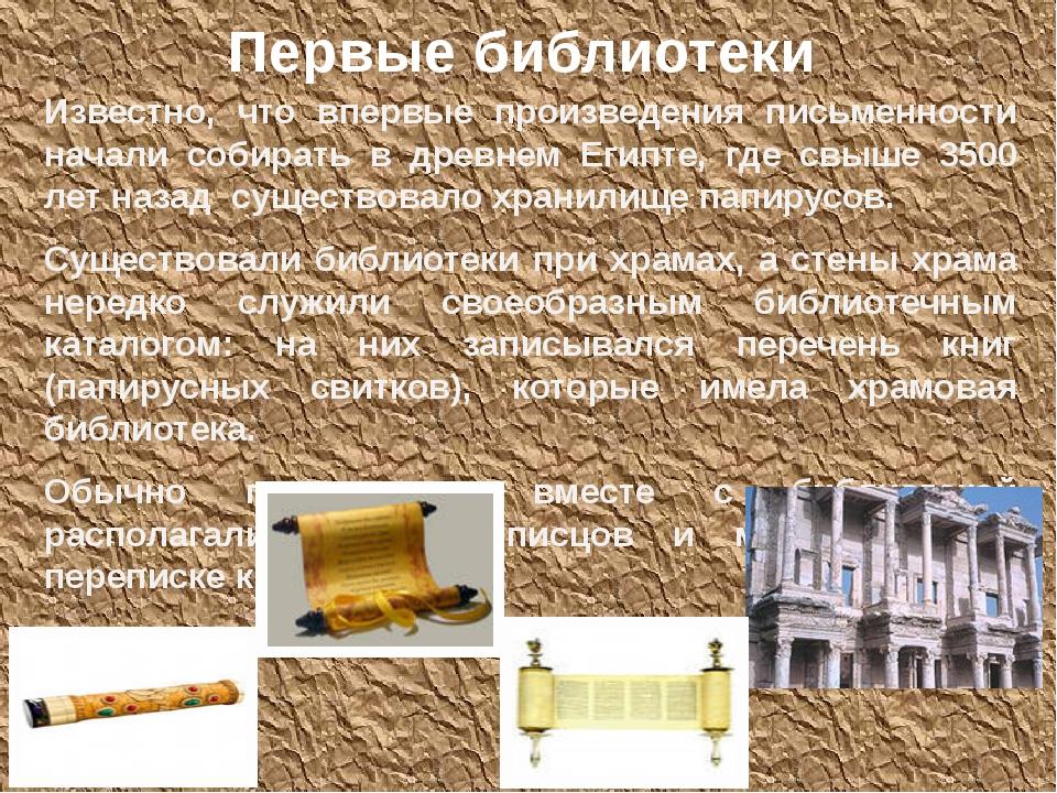 Первые библиотеки Известно, что впервые произведения письменности начали соби...