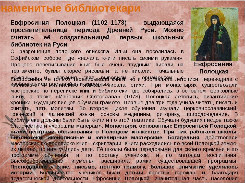 Знаменитые библиотекари Евфросиния Полоцкая (1102–1173) – выдающаяся просвет...