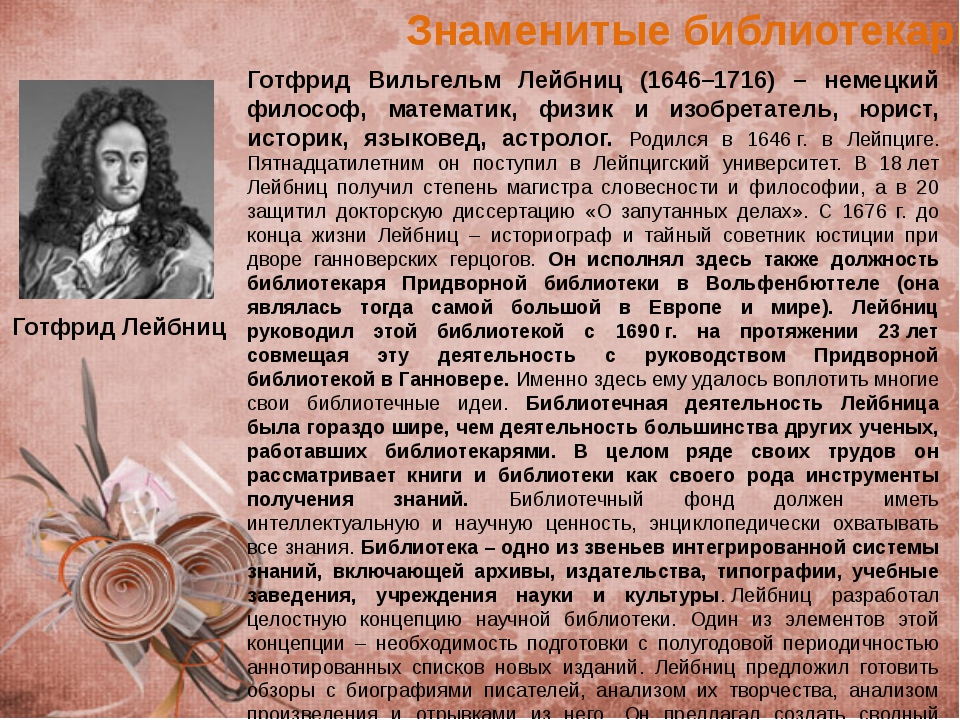 Готфрид Вильгельм Лейбниц (1646–1716) – немецкий философ, математик, физик и...